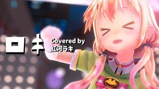 【歌ってみた/VTuber】ロキ covered by 虹河ラキ