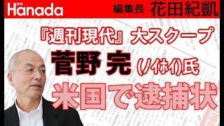 菅野完氏(「日本会議の研究」著者)、米警察から逮捕状。『週刊現代』久々の大スクープ|花田紀凱[月刊Hanada]編集長の『週刊誌欠席裁判』