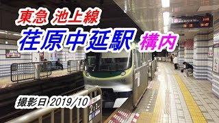東急 池上線 荏原中延駅 駅構内の動画