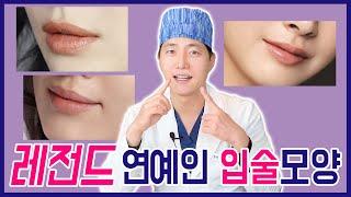 [ENG/입술성형]  연예인 입술이 예쁜 이유