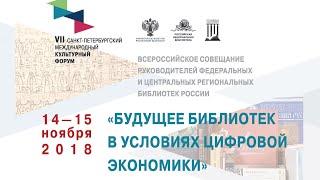 Экспертная дискуссионная панель. Совещание руководителей библиотек России 2018 г.