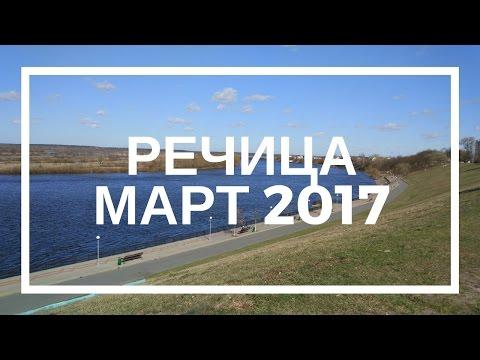 знакомства городе речица