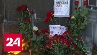 Убит российский посол: москвичи несут цветы к зданию МИД