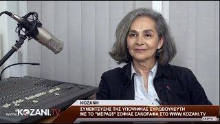 Συνέντευξη με την υποψήφια Ευρωβουλευτή Σ. Σακοράφα