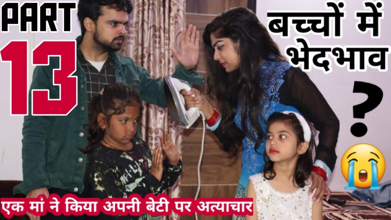 अपने ही बच्चो में इतना भेदभाव क्यों? -13 | BHEDBHAV - Moral Stories | Masoom Ka Dar | Chulbul videos