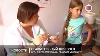 видео Медицинское обследование детей