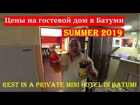 Отдых в Батуми в частной мини-гостинице рядом с морем. Цены на жильё