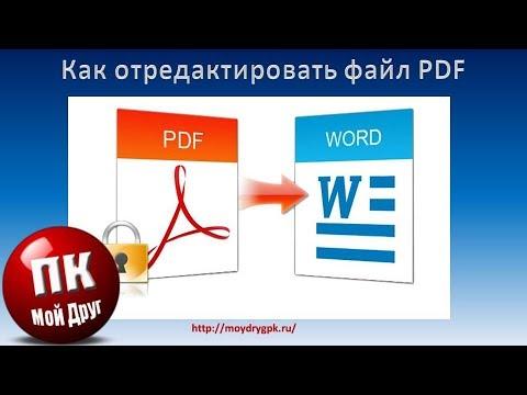 Как можно отредактировать пдф файл