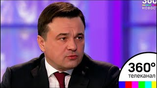 Какие темы затронул губернатор Подмосковья в прямом эфире?