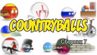 видео: Countryballs ( Сборник 7 )