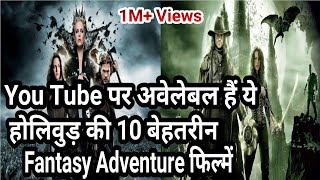 Top 10 Hollywood Fantasy Adventure Movies In Hindi || Filmy Dost