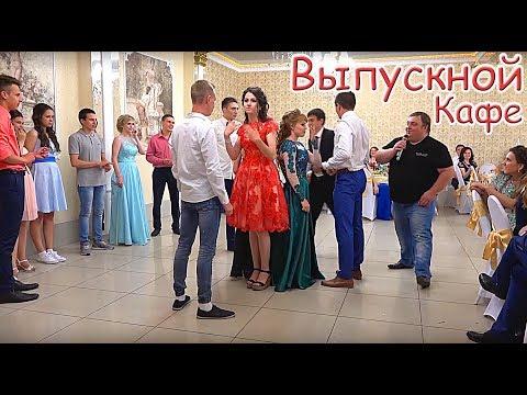 Выпускной кафе 2016 г.Лиски . МКОУ СОШ № 1 (Видеооператор 74 2 38)