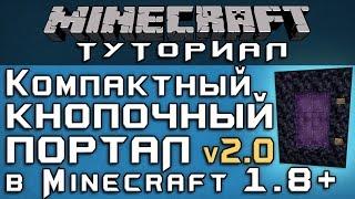 Компактный кнопочный портал в Ад v2.0 в 1.8+ [Уроки по Minecraft]