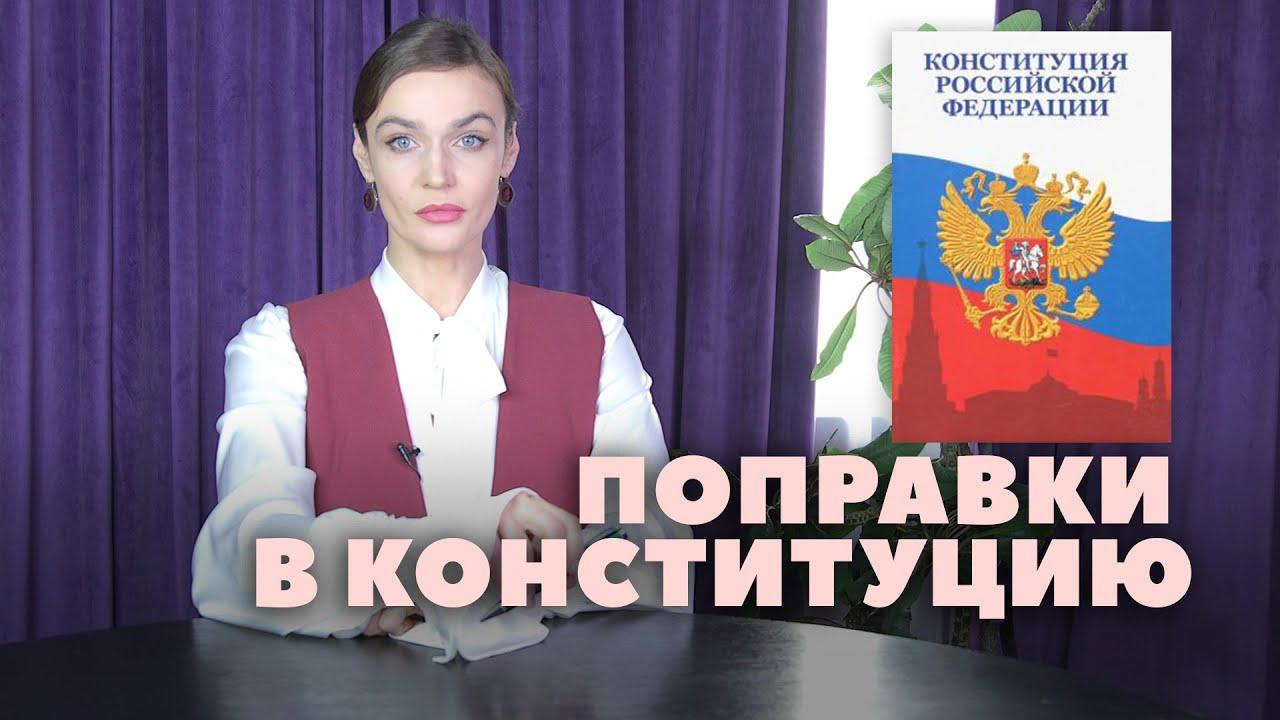 Разбираем поправки в Конституцию: что изменится в России после голосования 1 июля?