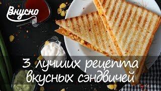 Сэндвичи – 3 лучших рецепта - Готовим Вкусно 360!
