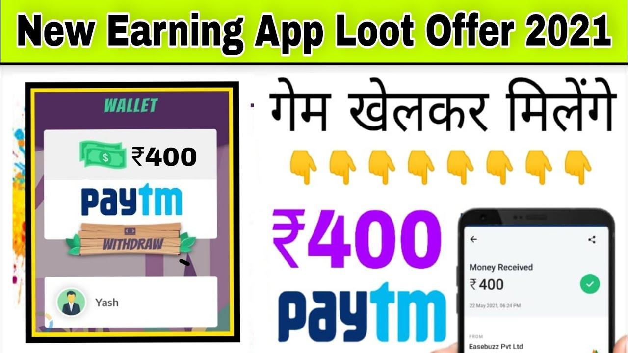 New Earning App अब आएगा मजा हर रोज़ मिलेंगे ₹400 सीधे Paytm में