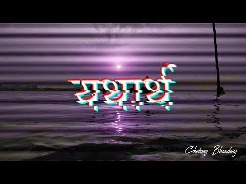 Yatharth/यथार्थ - Music