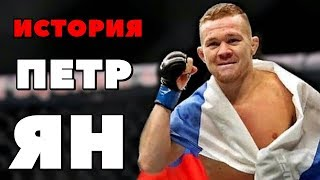 Самый дерзкий русский в ЮФС / Биография - ПЕТР ЯН