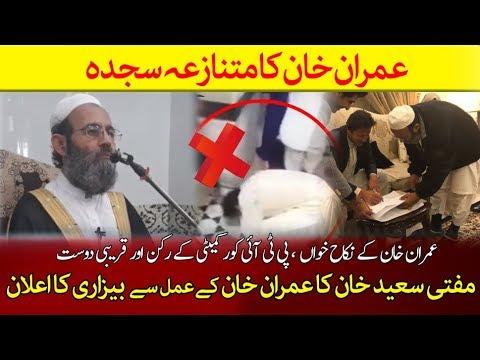 Imran Khan's Close Friend Mufti Saeed Khan aggressive respond on Imran Khan Sajda