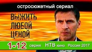 Выжить любой ценой 1-12 серия / сериалы Россия 2017 #анонс Наше кино