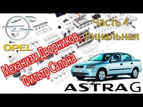 Opel Astra G Ремонт. Часть 4 Механизм дворников. Фильтр салона.
