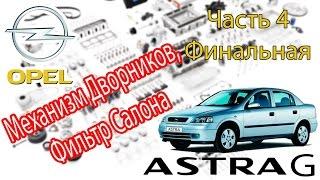 Opel Astra G - Ремонт. Часть 4 - Механизм дворников. Фильтр салона.