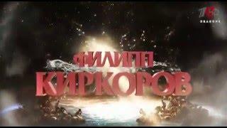 """Филипп Киркоров, Franco Dragone - Шоу """"Я"""" в Государственном Кремлёвском дворце (анонс 2)"""