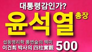 백산사주TV 白山 李健熙 博士의 四柱實觀 500-007…