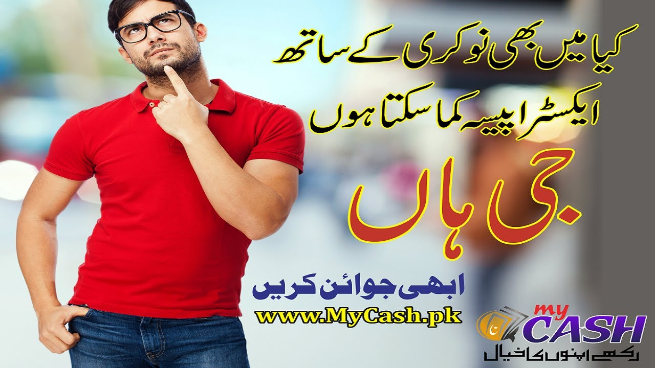 Earn Money Online In Pakistan At Home