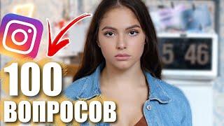 ВОЗРАСТ, ОТНОШЕНИЯ, КУРЕНИЕ - 100 ВОПРОСОВ В ОДНОМ ВИДЕО
