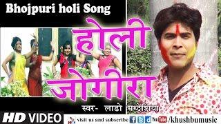 LADO MADHESHIYA holi [2018]  - जोगीरा । JOGIRA । khushbu music - superhit holi song