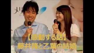 藤井隆と乙葉の結婚のエピソード.