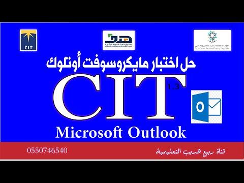 حل اختبار استخدام الانترنت وإدارة البريد الالكتروني cit