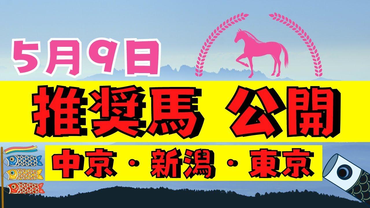 【週間競馬予想TV】2021年5月9日(日) 中央競馬全レース予想〜狙い馬・推奨レース〜を公開。中京・新潟・東京の平場、特別戦、重賞レース。注目馬を考察。