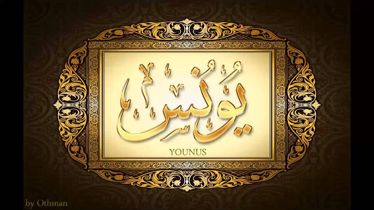 القرآن الكريم كاملا بصوت القارئ عبدالباسط عبدالصمد بجودة عالية جدا Quran Full Hd 1080p By Abdulbasit Youtube Home Decor Decor Frame