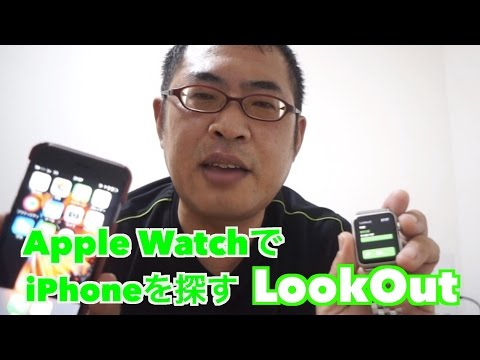 Apple WatchでiPhoneを探すLookOut