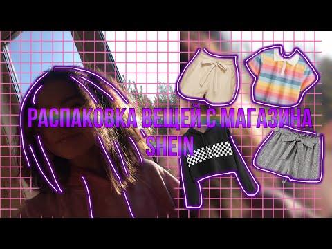 распаковка вещей из магазина SHEIN  ожидание и реальность - Девочка E-girl