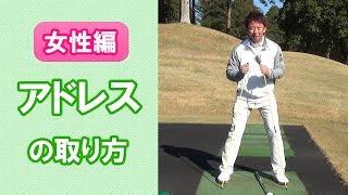 【長岡プロのゴルフレッスン】女性編 アドレスの取り方
