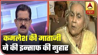 Kamlesh Tiwari's  Mother Questions Yogi Government, Demands Justice| EXCLUSIVE | ABP News