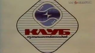 Клуб путешественников: По заповедным местам Донбасса. 1985