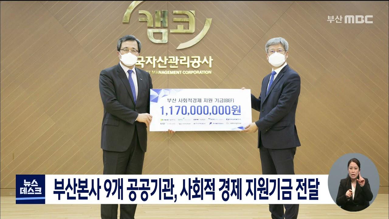 부산본사 9개 공공기관, 사회적 경제 지원기금 전달 (2021-04-14,수/뉴스데스크/부산MBC)
