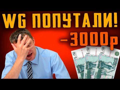 WG РЕАЛЬНО ПОПУТАЛИ! ИГРОК ПРОЛЮБИЛ 3000р в WoT