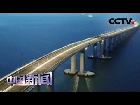 [中国新闻] 粤港澳大湾区规划正式出台 已具备建成国际一流湾区的基础条件 | CCTV中文国际