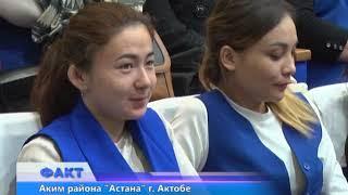 Аким района ''Астана'' г. Актобе провел отчетную встречу с населением