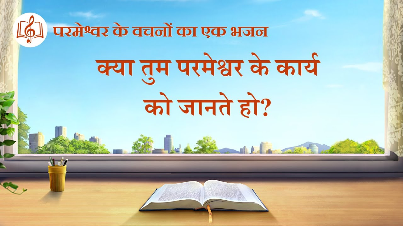 Hindi Christian Song With Lyrics | क्या तुम परमेश्वर के कार्य को जानते हो?