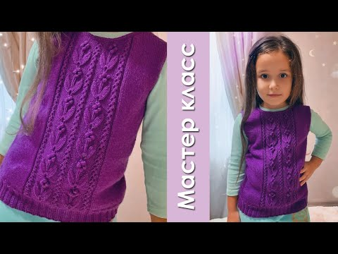 Схема вязания спицами жилетки для девочки 3 года