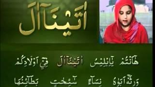 Yassarnal Quran Lesson #47 - Learn to Read & Recite Holy Quran - Islam Ahmadiyyat (Urdu)
