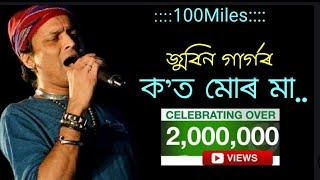 Kot Mur Maa (100 Miles) - Zubeen Garg | Prastuti Porasor | Ajoy | Papori | Abahan Theatre 2018-19