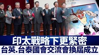 印太戰略下更緊密 台英.台泰國會交流會換屆成立|@新唐人亞太電視台NTDAPTV |20201216 - YouTube