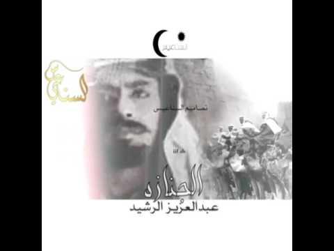 الآمير عبدالعزيز بن متعب الجنأزه من شمر قمه الشجاعه Youtube